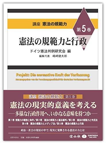 憲法の規範力と行政 (講座 憲法の規範力【第5巻】)の詳細を見る
