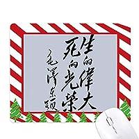 中国の毛沢東引用ブラック ゴムクリスマスキャンディマウスパッド