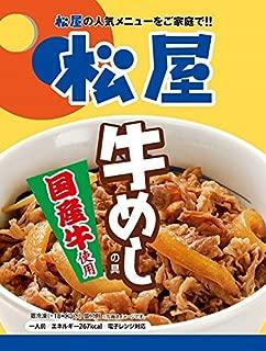 松屋 国産牛めしの具(30個入) 【冷凍】