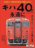 旅と鉄道 2020年増刊5月号 キハ40よ永遠に - 「旅と鉄道」編集部