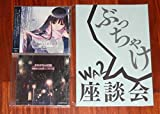 コミックマーケット91 C91 アクアプラス AQUAPLUS WHITE ALBUM2セット CD2枚+冊子