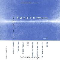 コバルトプリン―荷田李里詩集