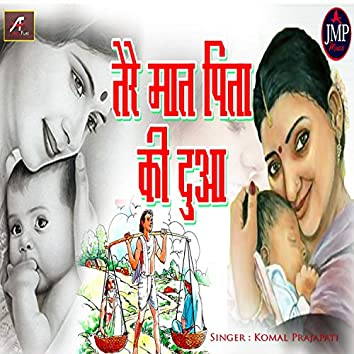 Tere Maat Pita Ki Dua (Hindi)