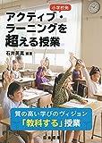 小学校発 アクティブ・ラーニングを超える授業: 質の高い学びのヴィジョン「教科する」授業