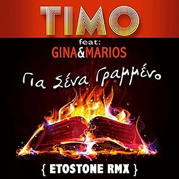 Gia Sena Grammeno (Etostone Remix)