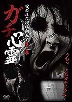 ガチ心霊 呪われた投稿動画10 其ノ参 [DVD]