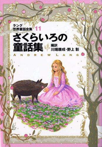 ラング世界童話全集〈11〉さくらいろの童話集 (偕成社文庫)の詳細を見る
