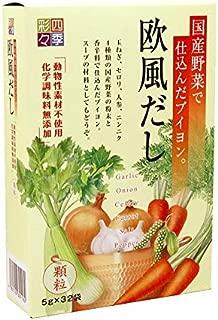 【新パッケージ】四季彩々欧風だし 5g×32P×2箱 洋風だし 野菜ブイヨン