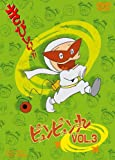 ピュンピュン丸 VOL.3[DVD]