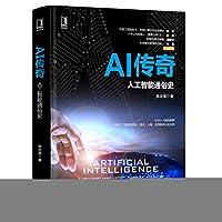 AI传奇:人工智能通俗史