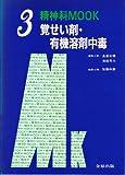 覚せい剤・有機溶剤中毒 (精神科MOOK (3))