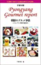 Pyongyang Gourmet report 朝鮮のグルメ事情 ―ピョンヤン市民の食生活―