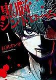 黒脳シンドローム 1巻 (LINEコミックス)