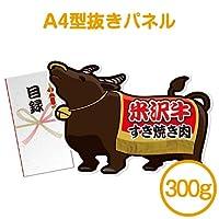 【パネもく!】米沢牛すき焼き肉300g(目録・A4型抜きパネル付)