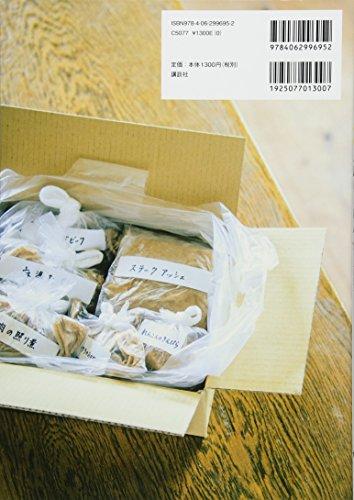 冷凍お届けごはん離れている家族に(講談社のお料理BOOK)
