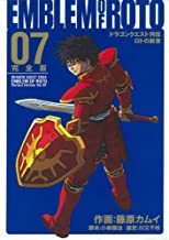 ロトの紋章完全版 07―ドラゴンクエスト列伝 (ヤングガンガンコミックス デラックス)