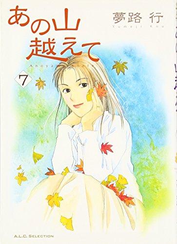 あの山越えて 7 (秋田レディースコミックスセレクション)の詳細を見る
