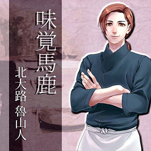 イケメン料理人シリーズ「味覚馬鹿」 | 北大路 魯山人