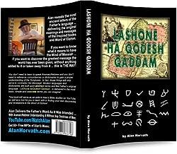 LaShone HaQodesh Qaddam (The Ancient Aramaic/Hebrew Pictograph Alephbet)