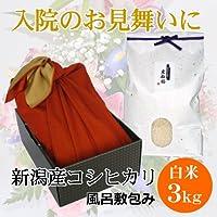 [入院のお見舞い]新潟県産コシヒカリ 精米 白米 3キロ 風呂敷包み(入院見舞い)