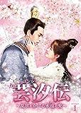 芸汐<ユンシー>伝 〜乱世をかける永遠の愛〜 DVD-BOX1[BWD-3229][DVD]