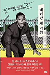 Born a Crime: Stories from a South African Childhood (Korean Edition) Paperback