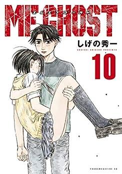 [しげの秀一]のMFゴースト(10) (ヤングマガジンコミックス)