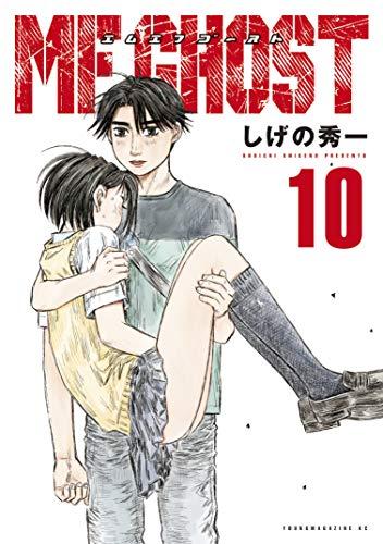 MFゴースト(10) (ヤングマガジンコミックス)