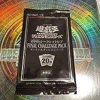 遊戯王 20thシークレット ファイナルチャレンジパック FINAL CHALLENGE PACK ②