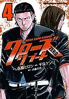 クローズZEROリブート 第04巻