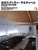 北欧モダンチャーチ&チャペル 聖なる光と祈りの空間 (World Architecture)