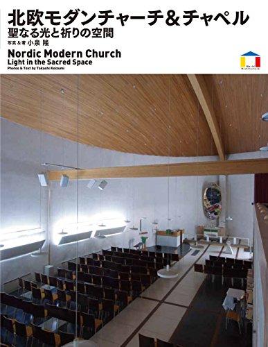 北欧モダンチャーチ&チャペル 聖なる光と祈りの空間 (World Architecture)の詳細を見る