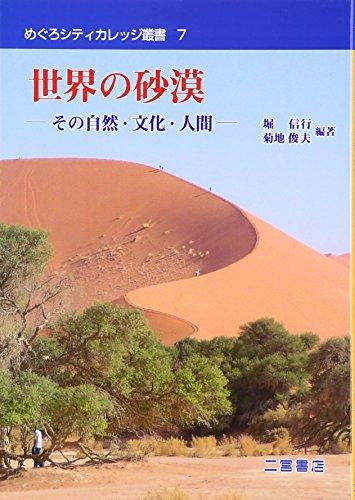 世界の砂漠―その自然・文化・人間― めぐろシティカレッジ叢書 7の詳細を見る