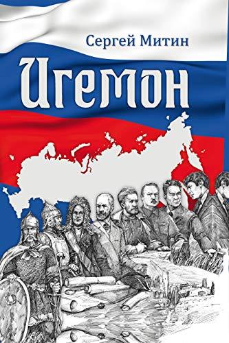 Игемон. Размышление о региональной власти в России (Russian Edition)