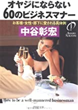 表紙: オヤジにならない60のビジネスマナー お客様・女性・部下に愛される具体例 (PHP文庫) | 中谷彰宏
