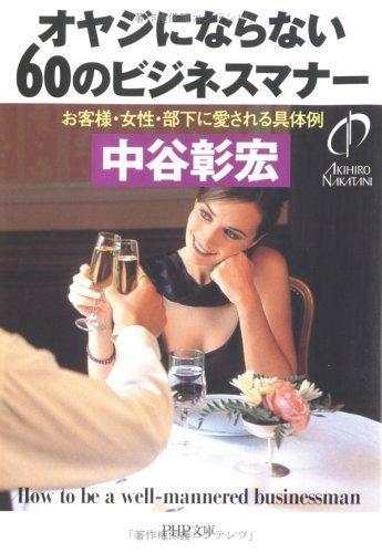 オヤジにならない60のビジネスマナー お客様・女性・部下に愛される具体例 (PHP文庫) - 中谷彰宏