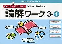 ゆっくりていねいに学びたい子のための読解ワーク 3ー1 (喜楽研の支援教育シリーズ)