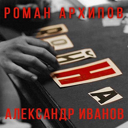 Роман Архипов & Александр Иванов