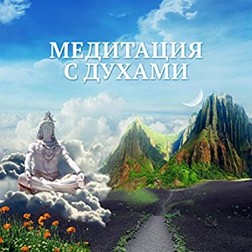 Медитация с духами - Внимательный транс, Исцеляющие мантры, Осведомленность о вселенная,Космическая йога