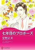 七年目のプロポーズ ナニーの恋日記 (ハーレクインコミックス)