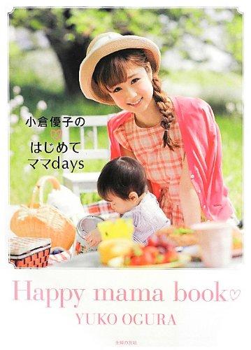 小倉優子のはじめてママdaysの詳細を見る