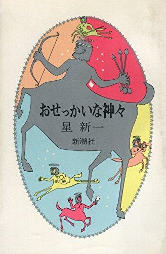 おせっかいな神々 (1965年)