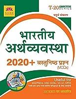Indian Economy MCQ [HINDI]