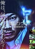 ホムンクルス Blu-ray 豪華版[Blu-ray/ブルーレイ]