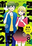 ダストボックス2.5 (8)WEB版 (ヤングガンガンコミックス)