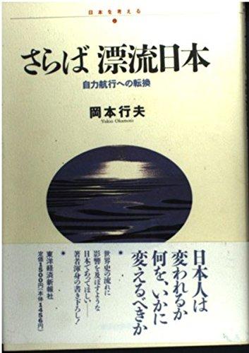 さらば漂流日本―自力航行への転換 (日本を考える)の詳細を見る