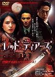レッド・ティアーズ【DVD】 image