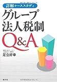 グループ法人税制Q&A