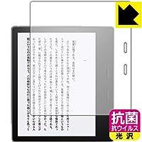 PDA工房 Kindle Oasis (第9世代/第10世代) 抗菌 抗ウイルス[光沢] 保護 フィルム 日本製
