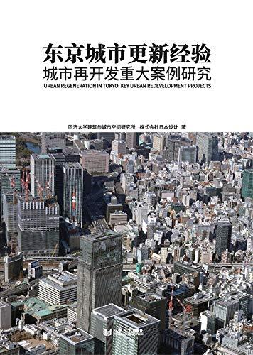 东京城市更新经验:城市再开发重大案例研究 (Chinese Edition)
